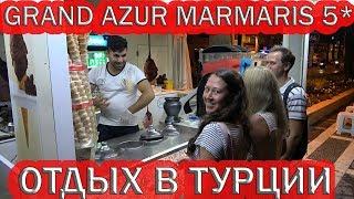 ТУРЦИЯ 2019 ОТДЫХ В МАРМАРИСЕ ОТЕЛЬ GRAND AZUR MARMARIS 5