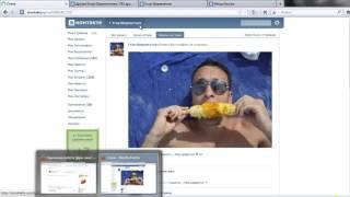 Как стать популярным ВКонтакте часть 1