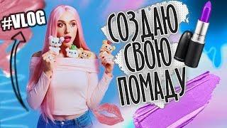 Download VLOG: СОЗДАЮ ПОМАДУ!!! / КАНАДА, ТОРОНТО / ПАРИЖ #МОЯНЕДЕЛЯ Mp3 and Videos