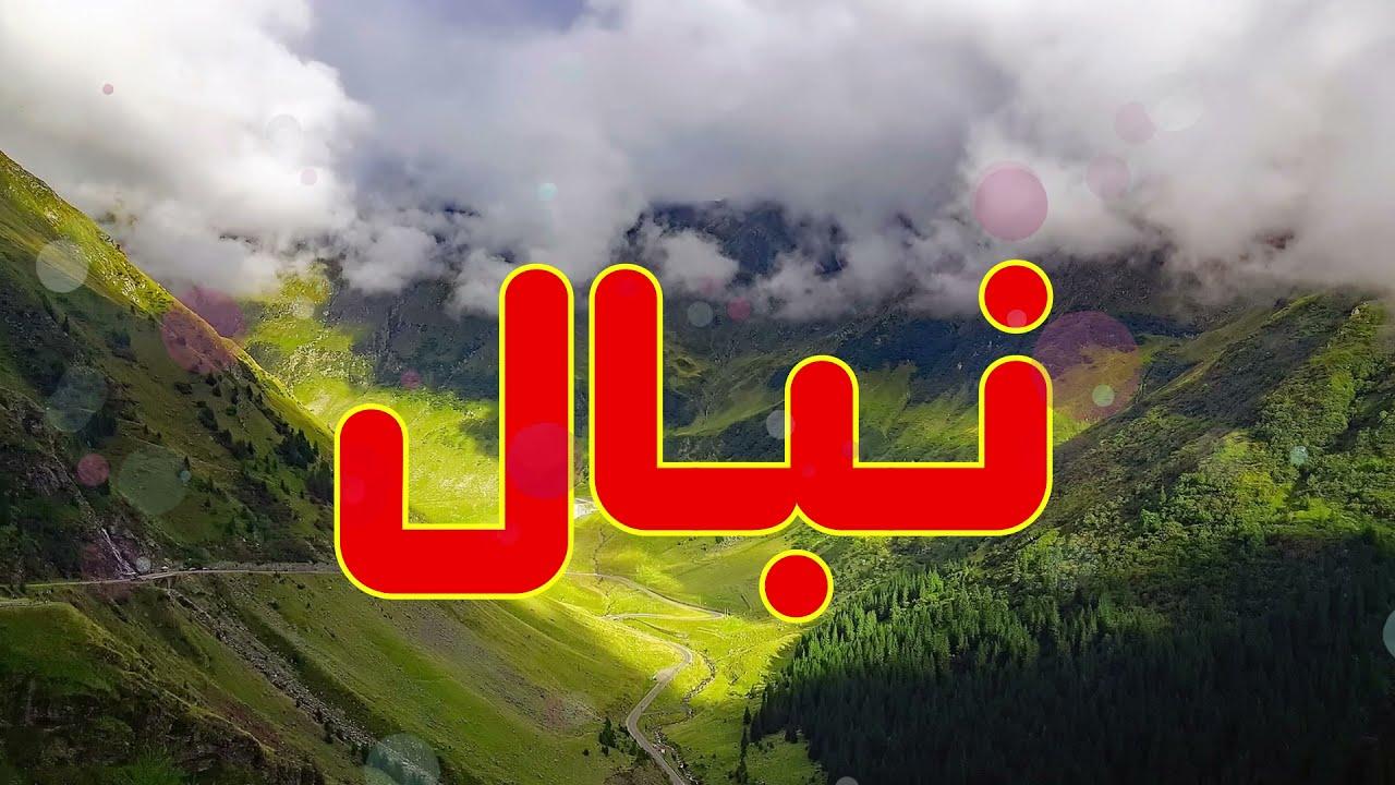معنى اسم نبال وصفات من يحمل هذا الاسم !!