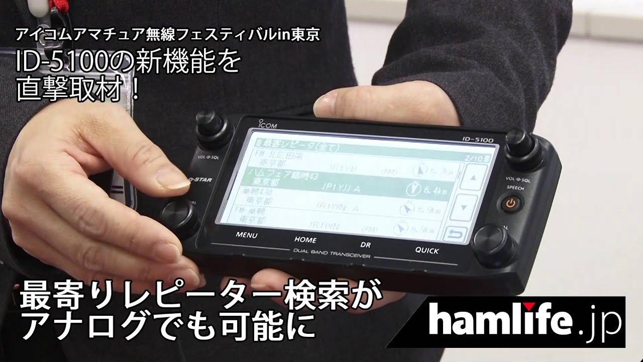 ICOM ID-5100の新機能を直撃取材 ▶5:18