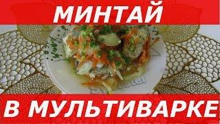 ВКУСНЫЙ Минтай В Мультиварке / Диетическое Блюдо