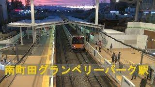 南町田グランベリーパーク駅【夕景スポット出現】東急田園都市線