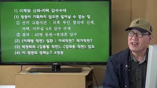 X정권의 이재명 작전1 - 자한당보다 악랄(#2-46강) 18-10-13