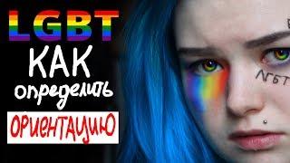 лГБТ  КАК ОПРЕДЕЛИТЬ свою ОРИЕНТАЦИЮ? 0_0