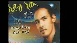 "Dereje Belay ~ Ajeb new ""አጀብ ነው"" (Amharic)"