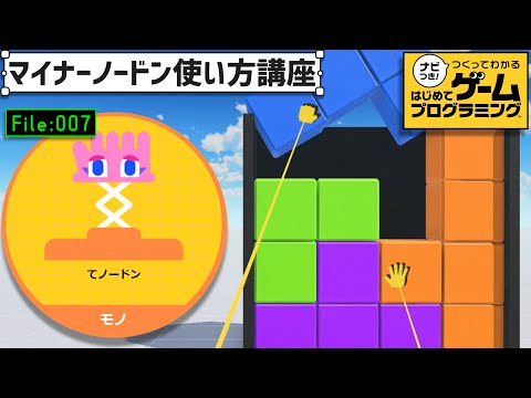 マイナーノードン使い方講座「てノードン」【はじめてゲームプログラミング】