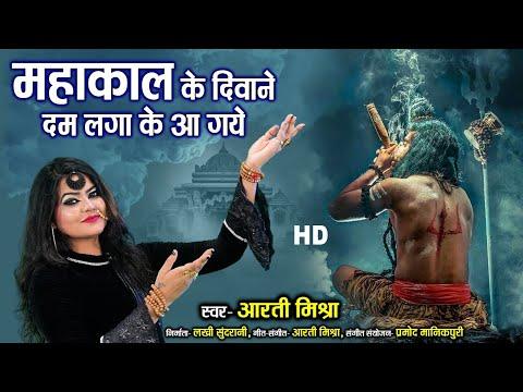 Mahakal Ke Deewane Dam Laga Ke Aa Gaye - महाकाल के दीवाने दम लगा के आ गए - Aarti Mishra - HD Video