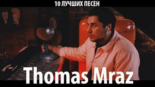 THOMAS MRAZ TOP 10 ПЕСЕН