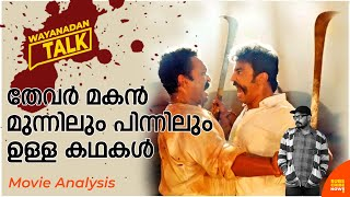 Thevar Magan Explained With Back Story | Wayanadan Talk