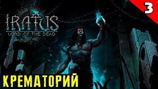Iratus Lord of the Dead - прохождение игры. Тоннели гномов #3