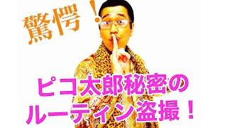 驚愕!ピコ太郎秘密のルーティン盗撮!(Startle!  Voyeur PIKOTARO's secret routine!)