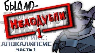 """Быдло-Эксперт НедоДубли 04/1 (обзор """"Люди Икс: Апокалипсис"""")"""