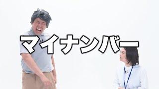 蛙亭 クセがスゴいネタGP コント「マイナンバー」