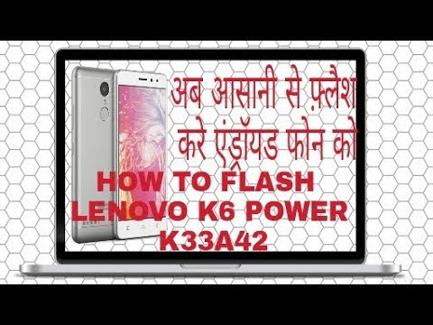 How to flash Lenovo K6 power K33A42, फ्लैशिंग करे बड़ी आसानी से ।