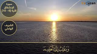 Surah Al-Inshiqaq [84: 6-15] - Asharif Alhamly