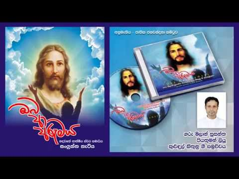 Oba Aa Arumaya Hymn CD Official Trailer