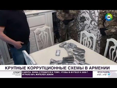 В Армении разоблачили несколько преступных схем - МИР24