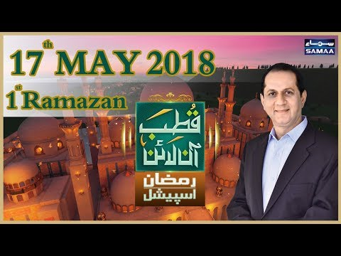 Qutb Online With Bilal Qutb - Ramzan Special Samaa Tv - 17 May 2018