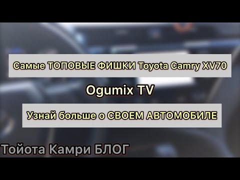 Топовые ФИШКИ Toyota Camry XV70 / Тойота Камри фишки автомобиля / Скрытые функции Toyota Camry 70