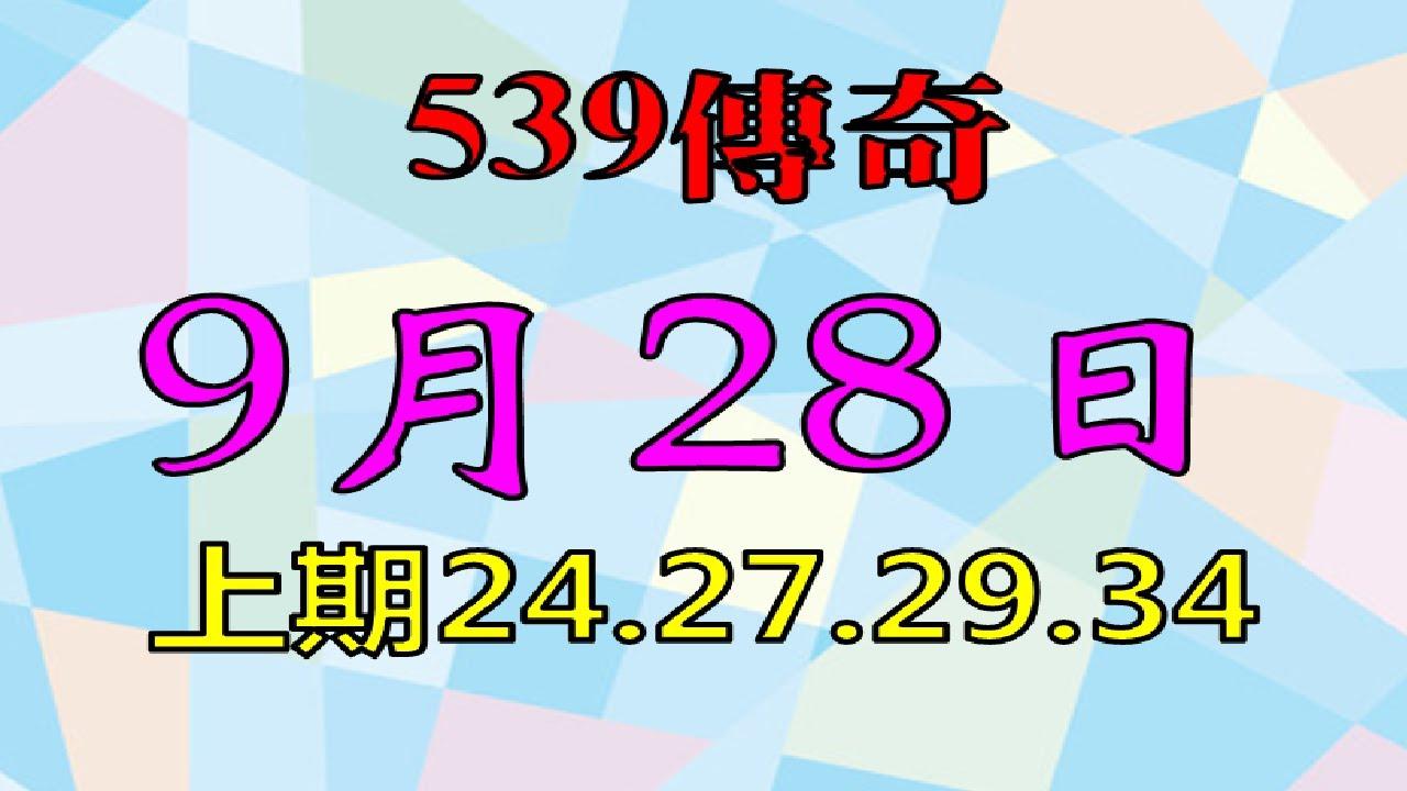 9月28日今彩539傳奇俱樂部-上期24.27.29.34
