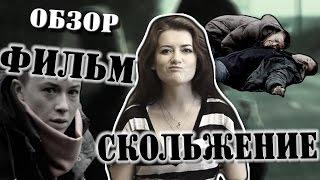 Скольжение 2015 - обзор на фильм, мнение l Алиса Анцелевич