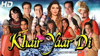 vuclip KHAIR YAAR DI (2018 FULL DRAMA) IFTIKHAR THAKUR & NASIR CHINYOTI- LATEST STAGE DRAMA - HI-TECH MUSIC