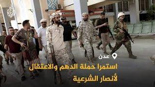 🇾🇪 حملة اعتقالات لأنصار الشرعية بالجنوب اليمني.. ما هي التداعيات؟