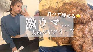 プロテインクッキー| Hinata Kato /ひなちゃんねるさんのレシピ書き起こし