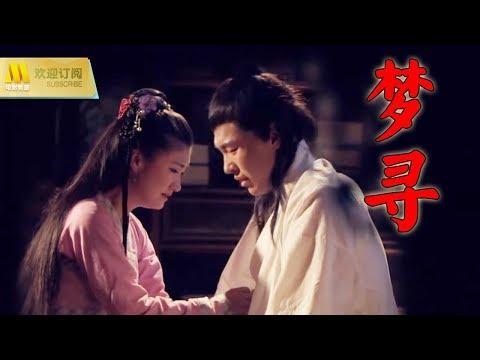 【1080P Full Movie】《梦寻》娇娇柳俊卿生死相恋  牡丹亭故事灵感来源( 王永强 / 田雨晴 / 田西平)