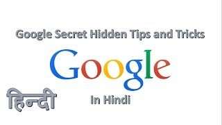 (In Hindi) Google Secret Tips and Tricks