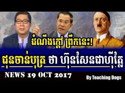 Khmer Hot News: RFA Radio Free Asia Khmer Morning Thursday 10/19/2017