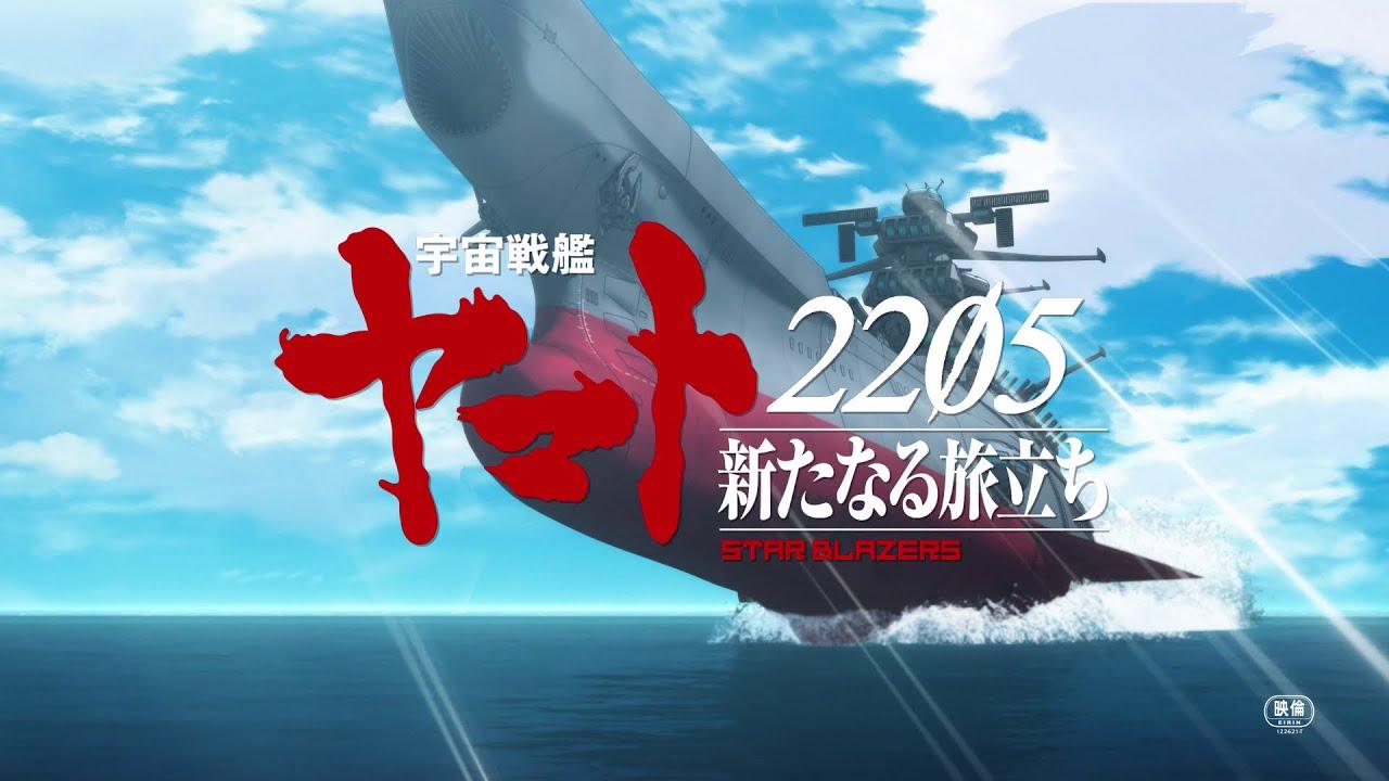 『宇宙戦艦ヤマト2205 新たなる旅立ち 前章 -TAKE OFF-』特報