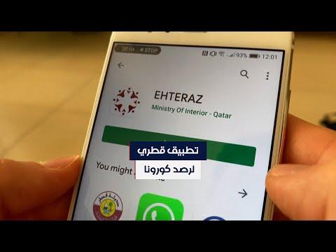 تطبيق قطري لرصد انتشار فيروس كورونا يثير جدلا حول الخصوصية  - نشر قبل 15 ساعة