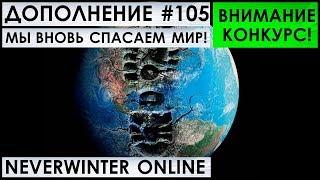 Дополнение #105 - МЫ ВНОВЬ СПАСАЕМ МИР! Neverwinter Online (прохождение)