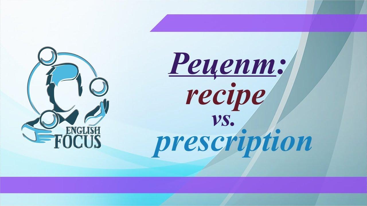 Рецепты Бывают Разные: Recipe и Prescription|кулинарный рецепт на английском с переводом