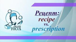 Рецепты бывают разные: recipe и prescription