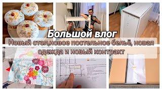 🛠Собираем стол-тумбу/Подписали контракт📑/Постельное бельё Laredoute/Одежда для Артёмки от Reserved