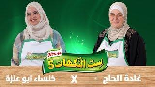 غادة الحاج وخنساء ابو عنزة - الحلقة العشرون 20