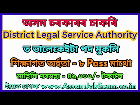 assam-government-job-recruitment-from-district-legal-service-authority||-apply-now