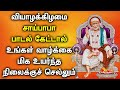 THURSDAY SPL POPULAR SAI BABA SONGS | Powerful Sai BabaTamil Devotional Songs | Sai Baba Padalgal