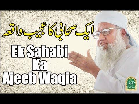 एक सहाबी का अजीब वाक़िअ | Ek Sahabi Ka Ajeeb Waqia | Maulana Khalil Ur Rahman Sajjad Nomani DB