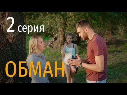 ОБМАН. СЕРИЯ 2. Мелодрама 2019!