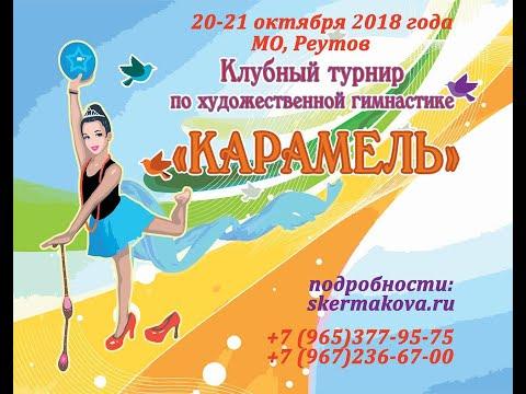 """Турнир по художественной гимнастике """"Карамель"""", октябрь 2018 года"""