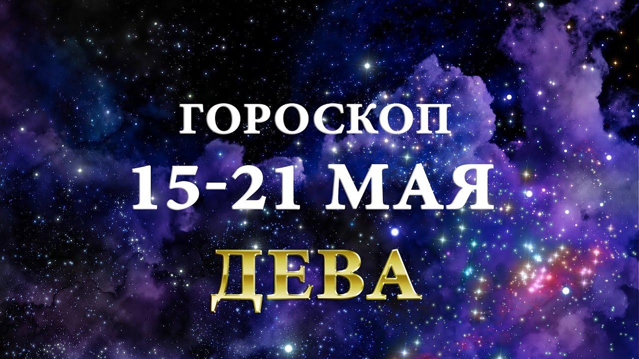 мая 2017 гороскоп на дева 9