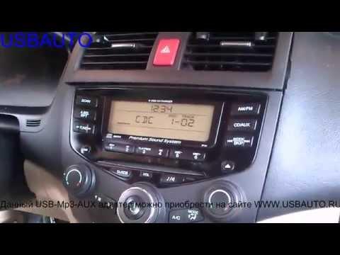 Установка USB-Mp3-AUX адаптера (Yatour / Xcarlink / DMC9088) на Honda Accord VII