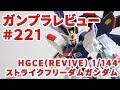 ガンプラレビュー#221 [HGCE(REVIVE) 1/144 ZGMF-X20A ストライクフリーダムガンダム…