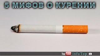 5 мифов о курении