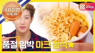 (Weekly Idol EP.270) GOT7  make dinner a prix fixe of MARK