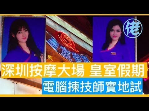 【深圳按摩】羅湖區有名大場皇室假期  電腦揀技師  鬆腿項目$79起 (Massage in Shenzhen)